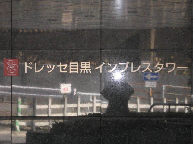 ドレッセ目黒インプレスタワーの看板