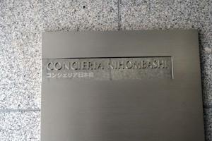 コンシェリア日本橋の看板