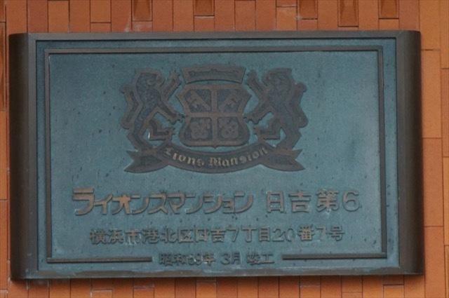 ライオンズマンション日吉第6の看板