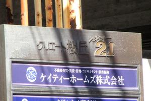 クリエート桜丘センチュリー21の看板