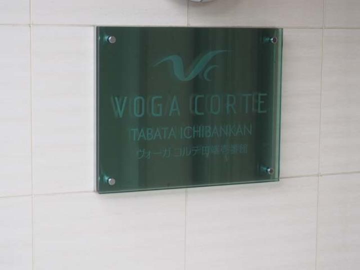 ヴォーガコルテ田端壱番館の看板