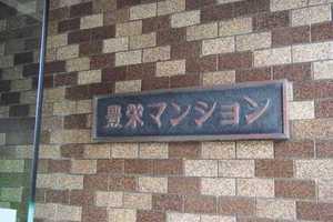 豊栄マンション(台東区)の看板
