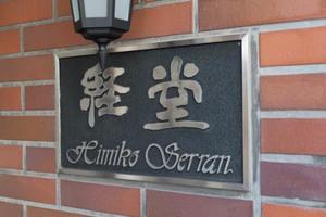経堂ヒミコセランの看板
