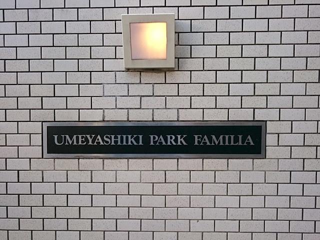 梅屋敷パークファミリアの看板