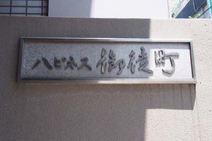 ハピネス御徒町の看板