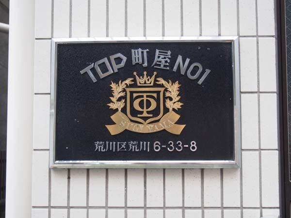 トップ町屋の看板