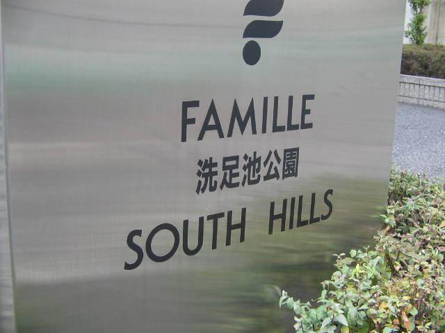 ファミール洗足池公園サウスヒルズの看板