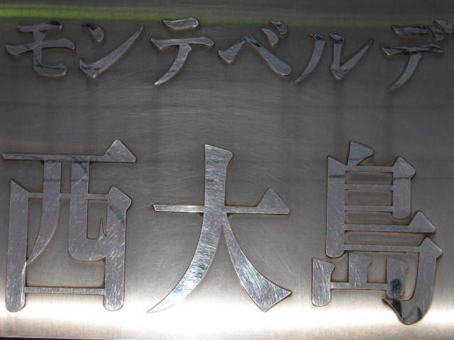 モンテベルデ西大島の看板