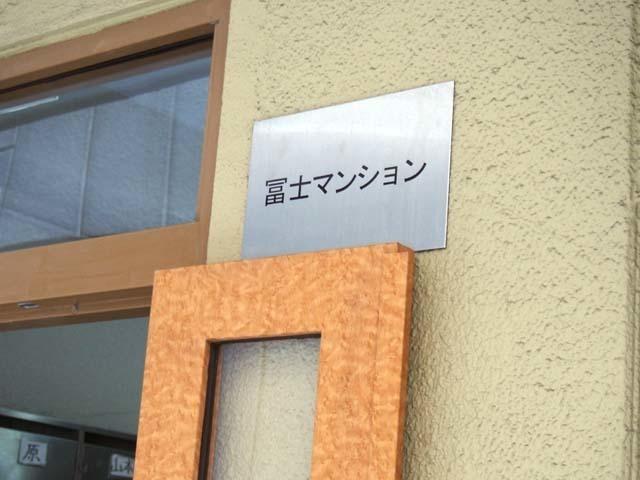 富士マンション(北区)の看板