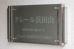 クレール浜田山の看板