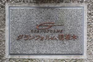グランフォルム羽根木の看板