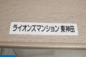 ライオンズマンション東神田の看板