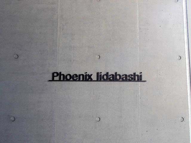 フェニックス飯田橋の看板
