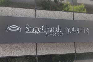 ステージグランデ練馬氷川台の看板