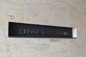 クレヴィア茗荷谷の看板