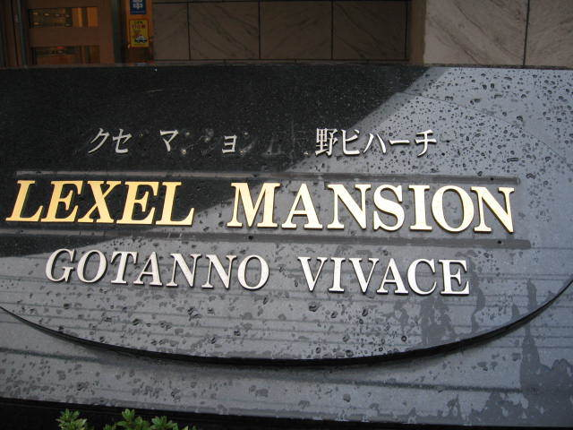 レクセルマンション五反野ビバーチェの看板