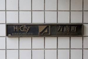 ハイシティ方南町の看板