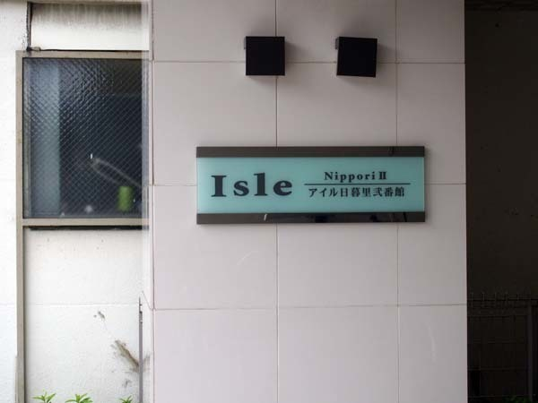アイル日暮里弐番館の看板