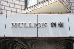 マリオン新宿の看板