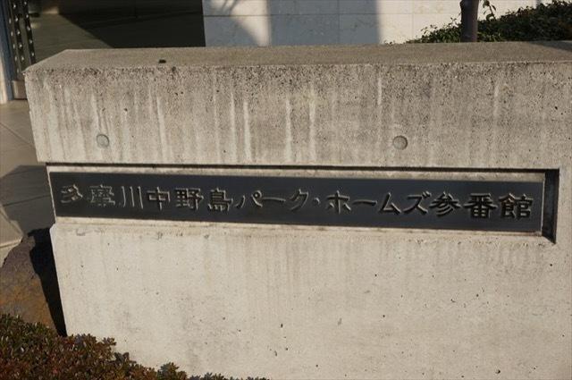 多摩川中野島パークホームズ3番館の看板