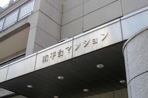 日商岩井南平台マンションの看板