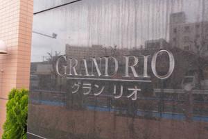グランリオの看板