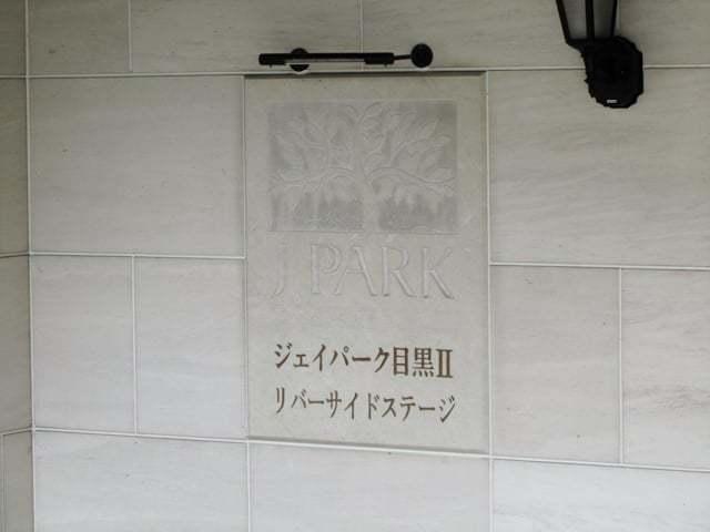 ジェイパーク目黒2リバーサイドステージの看板