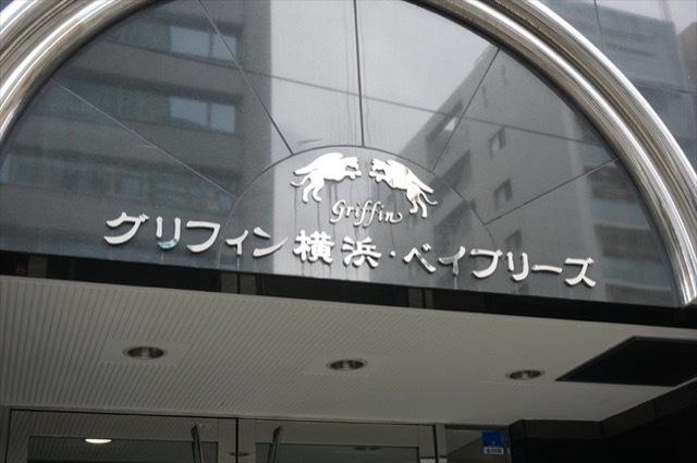 グリフィン横浜ベイブリーズの看板