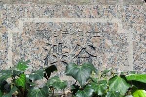 藤和シティスクエア渋谷の看板