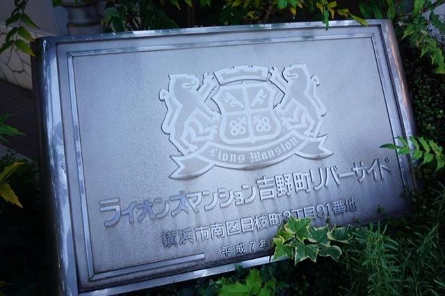 ライオンズマンション吉野町リバーサイドの看板