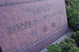 恵比寿ガーデンテラス壱番館のエントランス