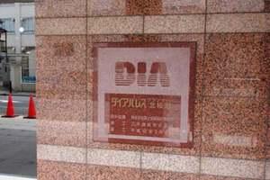 ダイアパレスグランヤード北綾瀬の看板