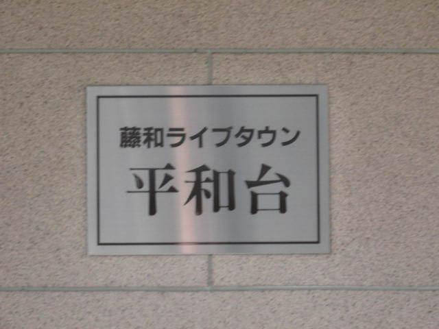 藤和ライブタウン平和台ザパティオの看板