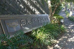 広尾ガーデンヒルズイーストヒル(A〜C棟)の看板