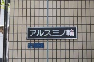 東急ドエルアルス三ノ輪の看板