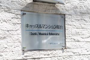 キャッスルマンション桜台の看板