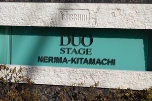 日神デュオステージ練馬北町の看板