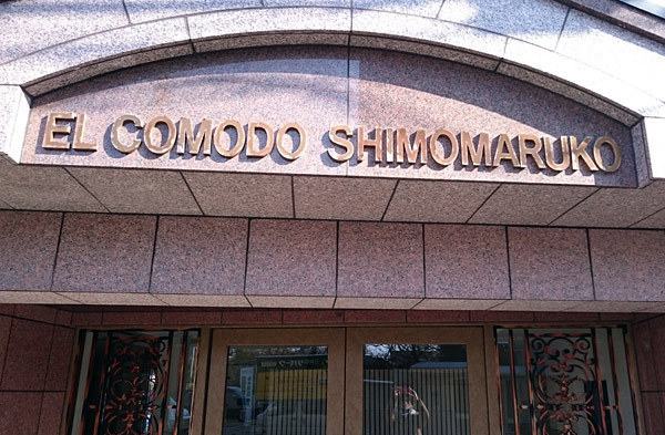 エルコモド下丸子の看板