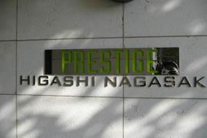 プレステージ東長崎の看板