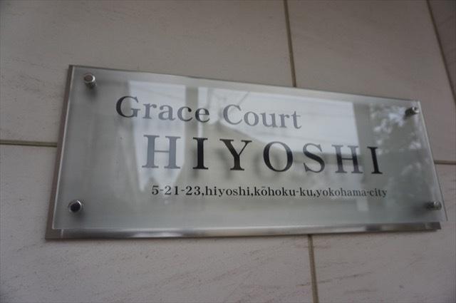 グレイスコート日吉の看板