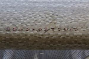経堂セントラルマンションの看板