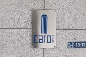 エストグランディールCARO(キャロ)赤坂の看板