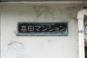 高田マンションの看板