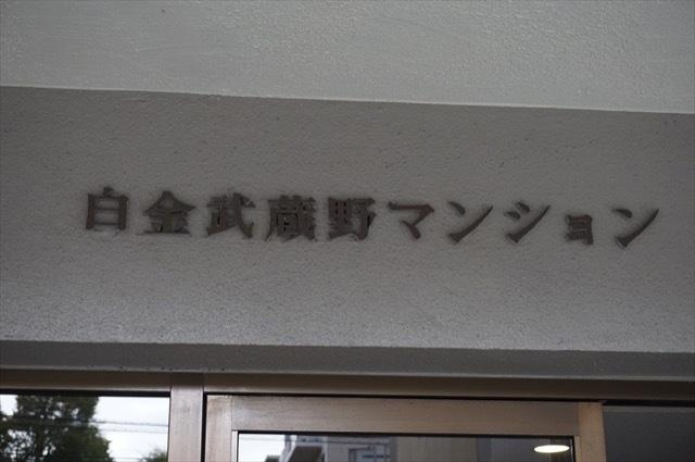 白金武蔵野マンションの看板