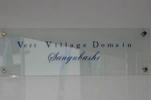 ベルヴィラージュドメイン参宮橋の看板