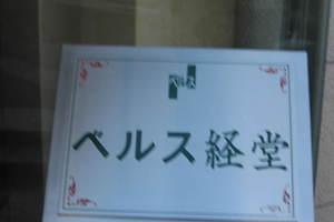 ベルス経堂の看板