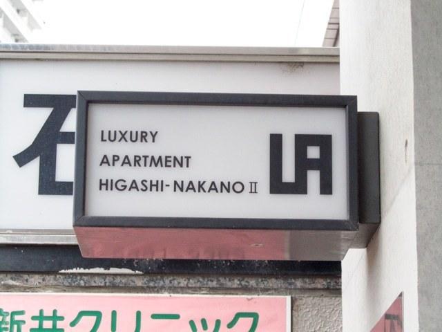 ラグジュアリーアパートメント東中野2の看板