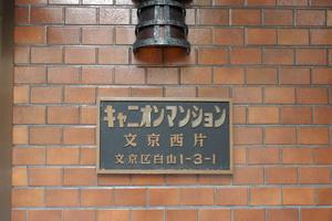 キャニオンマンション文京西片の看板