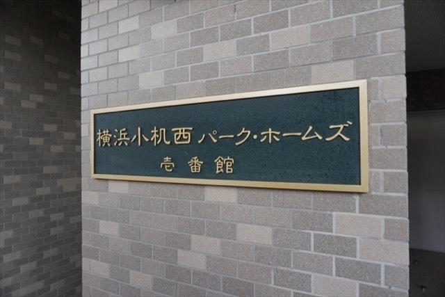 横浜小机西パークホームズ1番館の看板