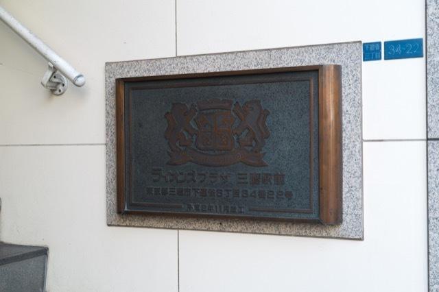 ライオンズプラザ三鷹駅前の看板